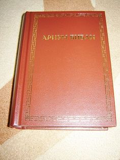 Mongolian Bible / Beautiful Brown Hardcover Mongol Ariun Bibli What Is Bible, All Languages, Foreign Language, New Testament, Brown, Videos, Beautiful, Brown Colors, Video Clip