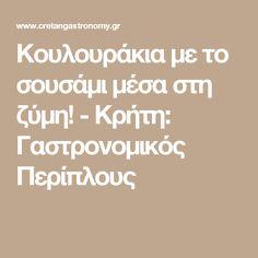 Κουλουράκια με το σουσάμι μέσα στη ζύμη! - Κρήτη: Γαστρονομικός Περίπλους