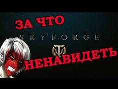 За что ненавидеть Skyforge? Лучше скажите за что ее любить...