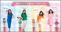 リーゼ - 髪型・ヘアアレンジが簡単につくれるスタイリング剤 | 花王株式会社