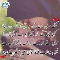 """Love Poetry Urdu """"Best love poetry in urdu images beautiful design. Love Quotes In Urdu, Urdu Love Words, Poetry Quotes In Urdu, Mixed Feelings Quotes, Poetry Feelings, Love Poetry Urdu, My Poetry, Qoutes, Urdu Quotes"""