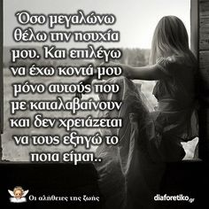 Religion Quotes, Greek Quotes, Deep Words, Cool Words, Favorite Quotes, Life Is Good, Me Quotes, Personality, Dreams