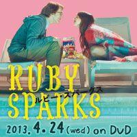 映画「ルビー・スパークス」公式サイト | 20世紀フォックス ホームエンターテイメント