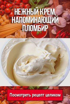 Crockpot Recipes, Cooking Recipes, Healthy Recipes, Baked Meringue, Russian Recipes, Dessert Recipes, Desserts, No Cook Meals, Food Photography