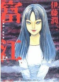 Junji Ito is a horror (gore and body horror along with supernatural horror) manga artist. Japanese Horror, Japanese Art, Aesthetic Art, Aesthetic Anime, Meninas Star Wars, Manga Art, Manga Anime, Poster Anime, Japanese Poster Design
