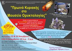 Ο Διευθυντής του Μουσείου Ορυκτολογίας και Πετρολογίας Καθηγητής Αθανάσιος Κατερινόπουλος σας προσκαλεί: Τις Κυριακές 22 και 29 Νοεμβρίου, 6 και 13 Δεκεμβρίου 2015 και ώρες 10.00 - 14.00, στην εκδήλωση «Πρωινά Κυριακής στο Μουσείο Ορυκτολογίας». Events