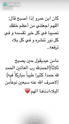 Duaa Islam, Islam Hadith, Islam Quran, Islamic Phrases, Islamic Quotes, Arabic Tattoo Quotes, Coran Islam, Learn English Words, Quote Citation