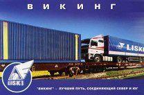 #2003 железная дорога викинг - 12 р. #  пересылка согласно тарифам почты РоссииКарманные Auction, Trucks, Vehicles, Truck, Vehicle, Cars