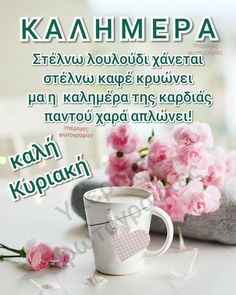 Good Afternoon, Good Morning, Colors And Emotions, Night Pictures, Greek Quotes, Best Quotes, Mary, Quote, Greek