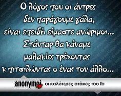 Men.. Greek Quotes, Haha, Clever, Funny Quotes, Humor, Sayings, Men, Humour, Lyrics