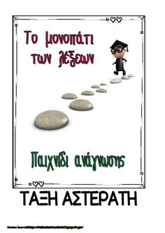 the path of words – Baby Shower Party Reading Activities, Activities For Kids, Greek Language, Teaching Methods, Teaching Ideas, School Staff, School Themes, Learning Disabilities, Special Education