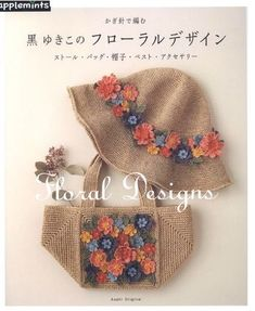 """Items similar to Japanese Handicraft Book""""Floral Design Knitting with Crochet Stall · Bag · Hat · Best · on Etsy Japanese Crochet Patterns, Crochet Purse Patterns, Crochet Motifs, Crochet Books, Love Crochet, Crochet Flowers, Crochet Handbags, Crochet Purses, Crochet Hats"""
