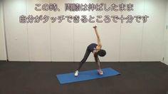 「3方向」腹筋ダイエット 腹筋ver.1(腹横筋)