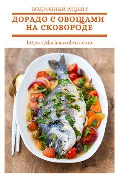 Daria Saveleva   Дорадо с овощами на сковороде - Daria Saveleva Curry, Chicken, Ethnic Recipes, Food, Fashion, Meal, Moda, Curries, Fashion Styles