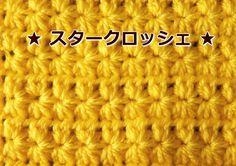 スタークロッシェの編み方:かぎ編みの基本 How to Crochet