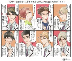 埋め込み Haikyuu Funny, Haikyuu Fanart, Haikyuu Anime, Ushijima Wakatoshi, Cute Anime Wallpaper, Kenma, Drawing Reference, Manga Anime, Animation
