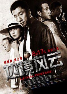 Bian jing feng yun (2012)