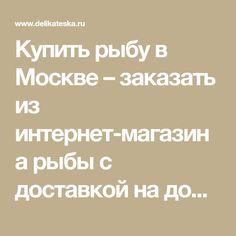 Купить рыбу в Москве – заказать из интернет-магазина рыбы с доставкой на дом — страница №4