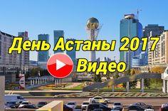 День Астаны 2017 Видео