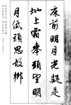 集赵孟頫行书古诗,一定收藏!