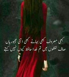 ab kya h q aajate ho barbad krne fir se.itna kafi h. Poetry Photos, Poetry Pic, Best Urdu Poetry Images, Sufi Poetry, Love Poetry Urdu, Emotional Poetry, Poetry Feelings, Mohsin Naqvi Poetry, Poetry For Lovers