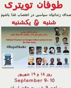 توفان توئیتری در حمایت از زندانیان در اعتصاب غذای رجایی شهر  با هشتگ  #RajaiShahr  @DORRTV #توفان #توئيتري #حمايت #زندانيان #اعتصاب #غذا #رجايي_شهر