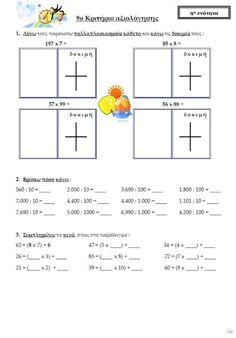 Επαναληπτικές ασκήσεις στα Μαθηματικά για την 9η ενότητα Γ' Δημοτικού. - ΗΛΕΚΤΡΟΝΙΚΗ ΔΙΔΑΣΚΑΛΙΑ Diagram