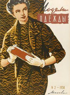 "Photo from album ""Советская женщина. Patron Vintage, Vintage Magazines, Views Album, Retro, Womens Fashion, Illustration, Books, Movie Posters, Art"