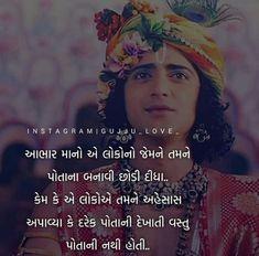 Radha Krishna Love Quotes, Radha Krishna Pictures, Lord Krishna, Gujarati Quotes, Radhe Krishna, Cute Love, Hindi Quotes, My Life, Inspirational Quotes