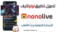تحميل تطبيق نونو لايف Nonolive بث مباشر للالعاب و دردشة الفيديو للكمبيوتر و الجوال ماك توبيا Incoming Call Screenshot Incoming Call