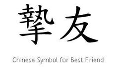 symbols for new beginnings | this is how it looks in chinese