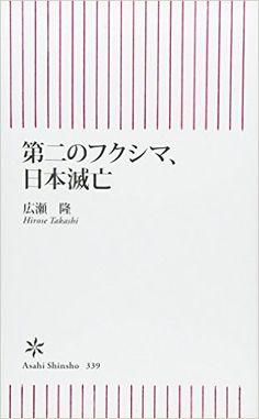 第二のフクシマ、日本滅亡 (朝日新書)その他– 2012/2/10