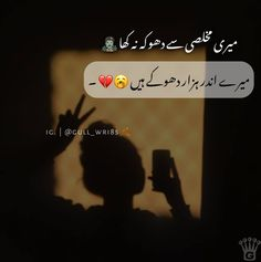 Urdu Poetry Romantic, Love Poetry Urdu, Funny Attitude Quotes, Mood Quotes, Urdu Quotes, Qoutes, Deep Photos, Ek Villain, Poetry Pic