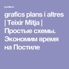 grafics plans i altres | Teixir Mitja | Простые схемы. Экономим время на Постиле