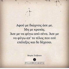 Sun Quotes, Poetry Quotes, Quotes To Live By, Best Quotes, Love Quotes, Pillow Quotes, Greek Words, Husband Quotes, Greek Quotes