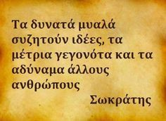 Σωκρατης Funny Greek Quotes, Funny Quotes, Motivational Thoughts, Inspirational Quotes, Stealing Quotes, Wise People, Unique Quotes, Greek Words, Wise Quotes
