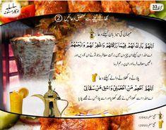 118 Best Arabic Duain, Azkar, Wazaif images | Arabic text ...