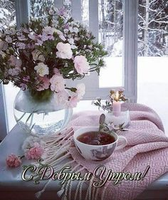 Morning Rose, Good Morning Flowers, Good Morning Coffee, Coffee Time, I Love Coffee, Coffee Art, Raindrops And Roses, Cozy Aesthetic, Tea And Books