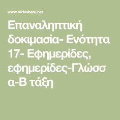 Επαναληπτική δοκιμασία- Ενότητα 17- Εφημερίδες, εφημερίδες-Γλώσσα-Β τάξη Math Equations