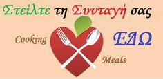 CookingMeals.gr