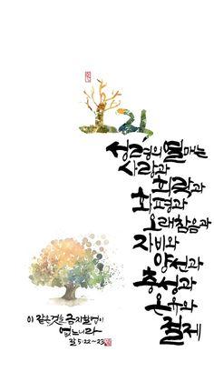 [BY 엘림씀] 오직 성령의 열매는사랑과 희락과 화평과오래참음과 자비와 양선과충성과 온유와 절제니이... Bible Quotes, Bible Verses, Geisha Art, Korean Quotes, Bible Illustrations, Manga Anime Girl, Christian Wallpaper, Word Of God, Cool Words