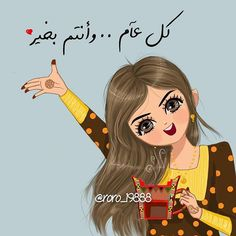 Christmas Drawings For Kids, Cute Drawings Of Love, Eid Quotes, Eid Stickers, Hijab Drawing, Eid Crafts, Girly Images, Arabic Design, Fancy Jewellery