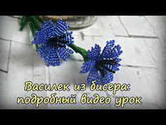Beaded flowers tutorial. Cornflower. Василек из бисера: подробный видео урок - YouTube
