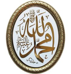 Oval Framed Wall Hanging Plaque 19 x 24cm Allah Muhammad 0333