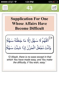 Islamic dua for difficulty -Fortress of the Muslim