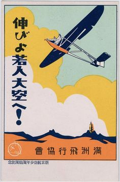 Commemorating the Formation of the Youth League of Shinkyo Airlines