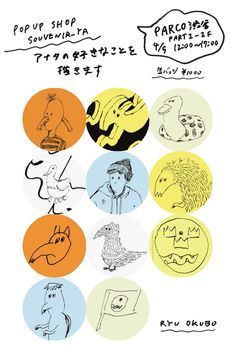 POP UP SHOP SOUVENIR-YA4.5(sun) at 渋谷PARCO part1 1F 12:00~17:00イベントに誘っていただきました。あなたのリクエストで絵を描いて缶バッジにするよ。なんでも描くぞ