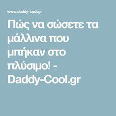 Πώς να σώσετε τα μάλλινα που μπήκαν στο πλύσιμο! - Daddy-Cool.gr