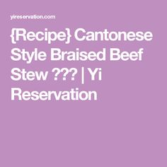 {Recipe} Cantonese Style Braised Beef Stew 炆牛腩   Yi Reservation