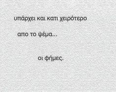 Greek Quotes, Meaningful Quotes, Captions, Qoutes, Love Quotes, Sad, Thoughts, Iphone, Life